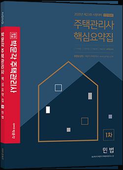 2020 박문각 주택관리사 핵심요약집 1차 민법