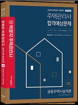 2020 박문각 주택관리사 합격예상문제 1차 공동주택시설개론