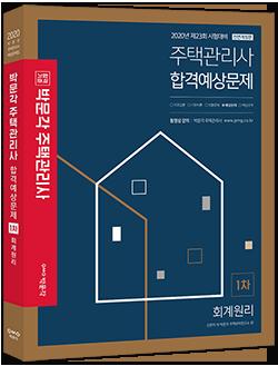 2020 박문각 주택관리사 합격예상문제 1차 회계원리