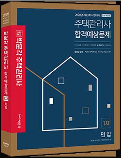 2020 박문각 주택관리사 합격예상문제 1차 민법