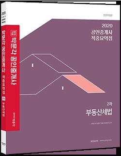 (이태호 요약집) 2020 박문각 공인중개사 적중요약집 2차 부동산세법