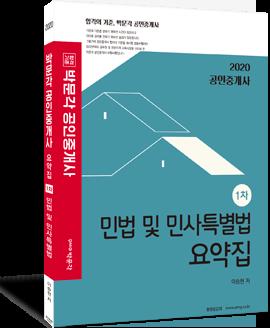 (이승현 요약집) 2020 박문각 공인중개사 1차 민법 및 민사특별법 요약집