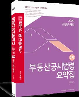 (강철의 요약집) 2020 박문각 공인중개사 2차 부동산공시법령 요약집