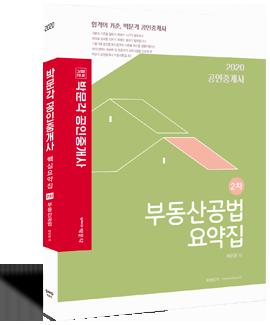 (배문환 요약집) 2020 박문각 공인중개사 2차 부동산공법 요약집