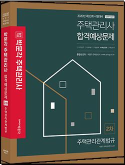 2020 박문각 주택관리사 합격예상문제 2차 주택관리관계법규