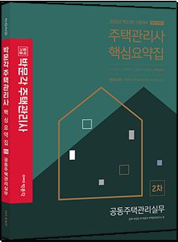 2020 박문각 주택관리사 핵심요약집 2차 공동주택관리실무