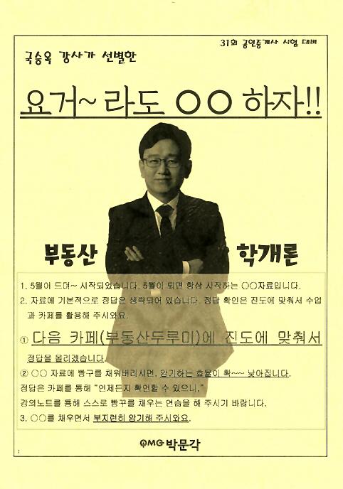 국승옥 강사가 선별한 요거~라도 OO 하자!!