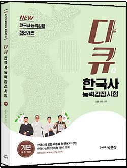 다큐 한국사능력검정시험 기본
