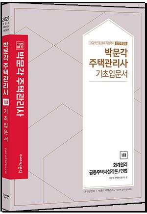 2021 박문각 주택관리사 1차 기초입문서
