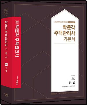 2021 박문각 주택관리사 기본서 1차 민법