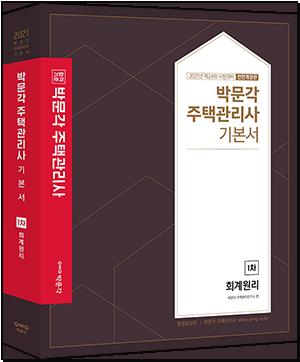 2021 박문각 주택관리사 기본서 1차 회계원리