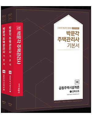 2021 박문각 주택관리사 기본서 1차 공동주택시설개론 (전2권)