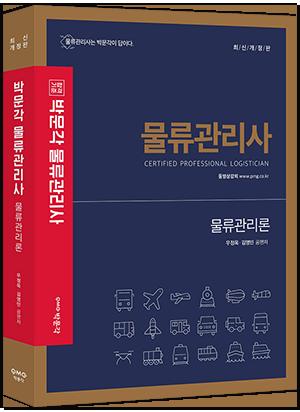 (최신개정판) 박문각 물류관리사 물류관리론