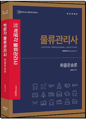 (최신개정판) 박문각 물류관리사 화물운송론