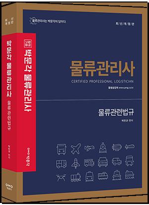 (최신개정판) 박문각 물류관리사 물류관련법규