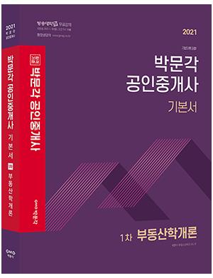 2021 박문각 공인중개사 기본서 1차 부동산학개론