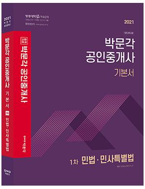 2021 박문각 공인중개사 기본서 1차 민법·민사특별법
