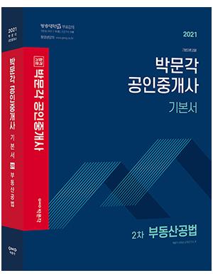 2021 박문각 공인중개사 기본서 2차 부동산공법