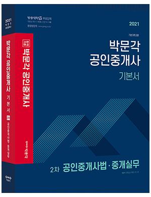 2021 박문각 공인중개사 기본서 2차 공인중개사법·중개실무