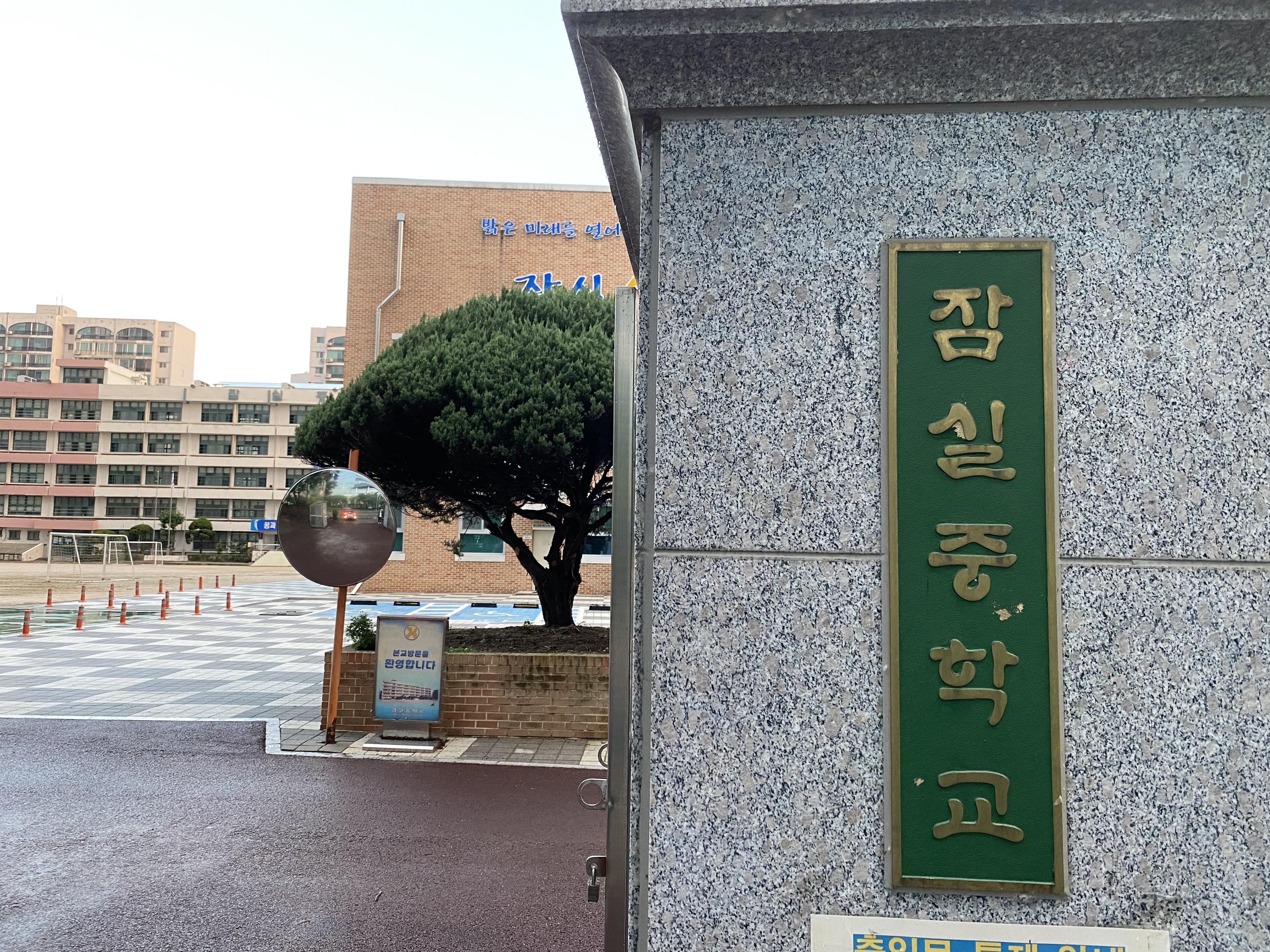 2020년 제2차 경찰공무원 서울청 시험