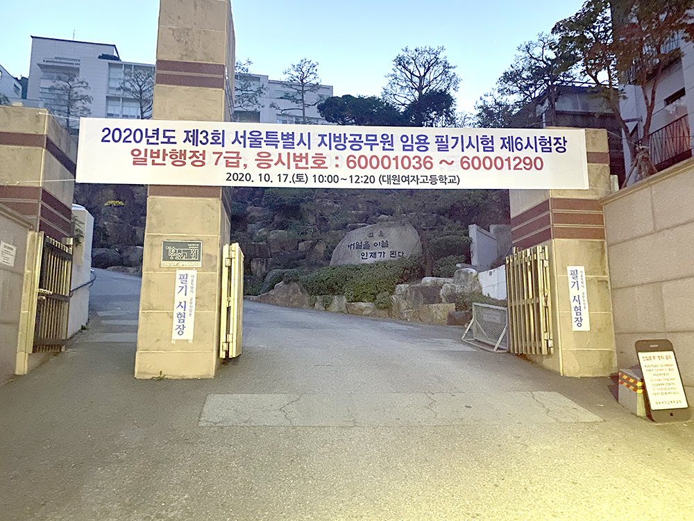 2020년 지방직.서울시 7급 필기시험(10월17일)