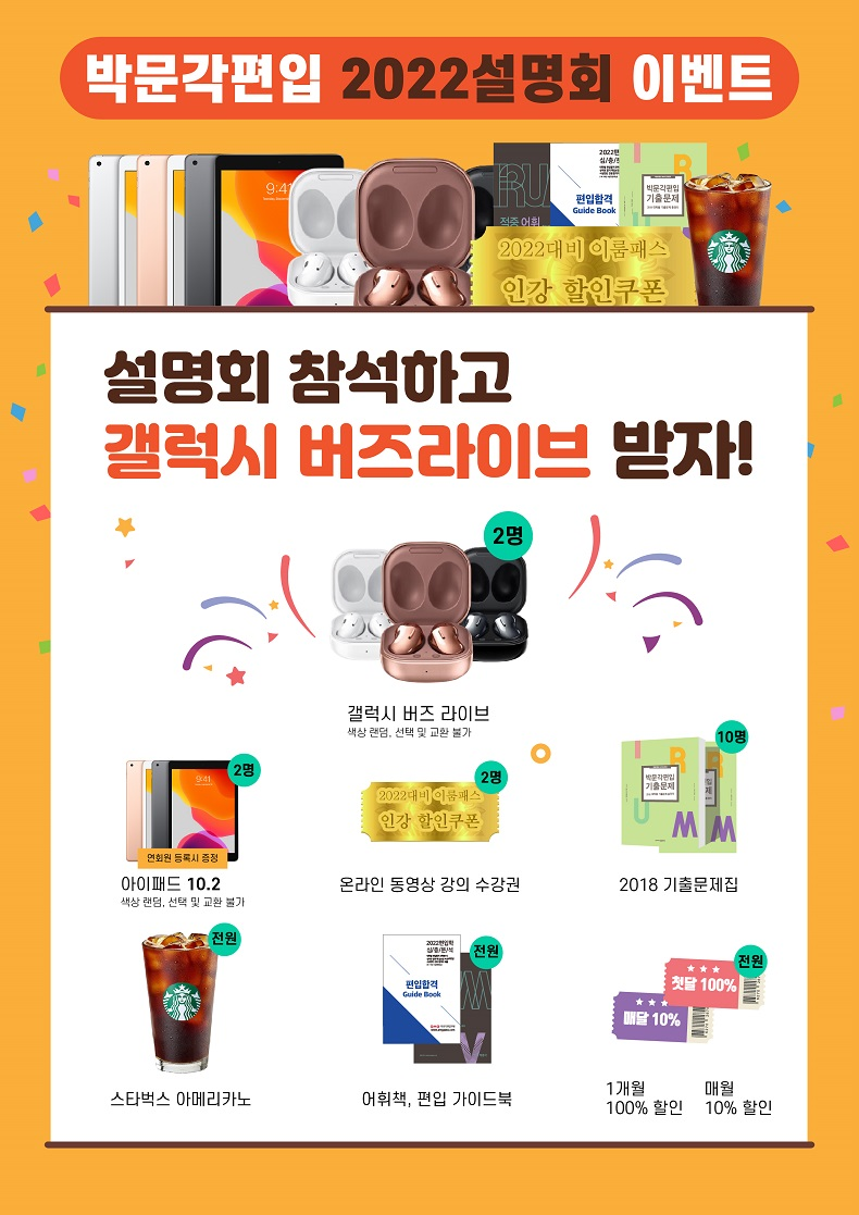 박문각 편입학원, 2022대비 상위권 합격전략 설명회 개최