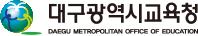 대구시 교육청 기술직 지방공무원 채용 '종료'