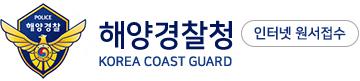 2021년도 하반기 해양경찰청 경찰공무원 채용 발표